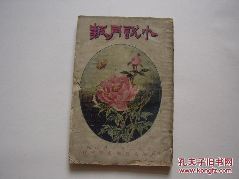 中国小说第一刊:1910年《小说月报》创刊号  宣统二年七月二十五日(公历1910年8月29日)初版本