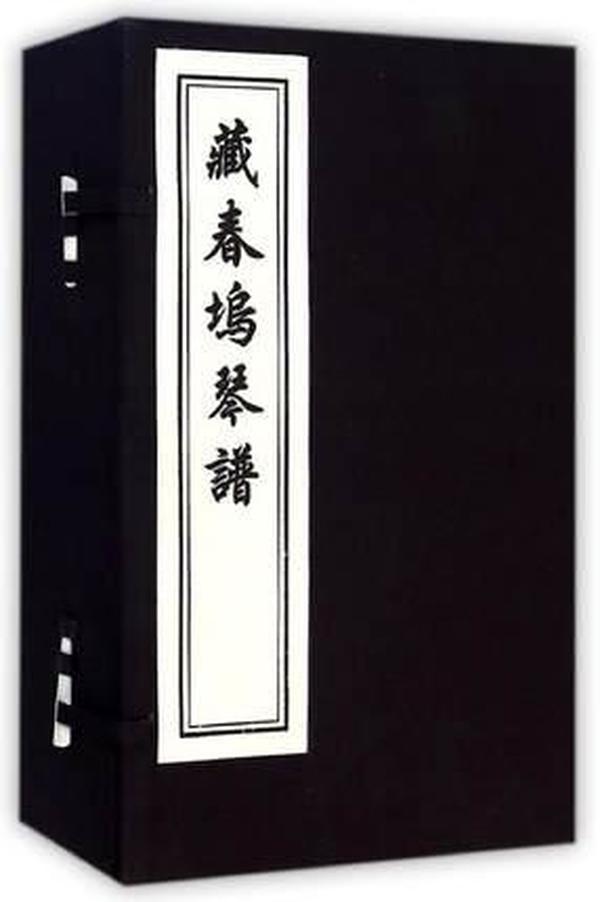 藏春坞琴谱(16开线装 全一函六册)