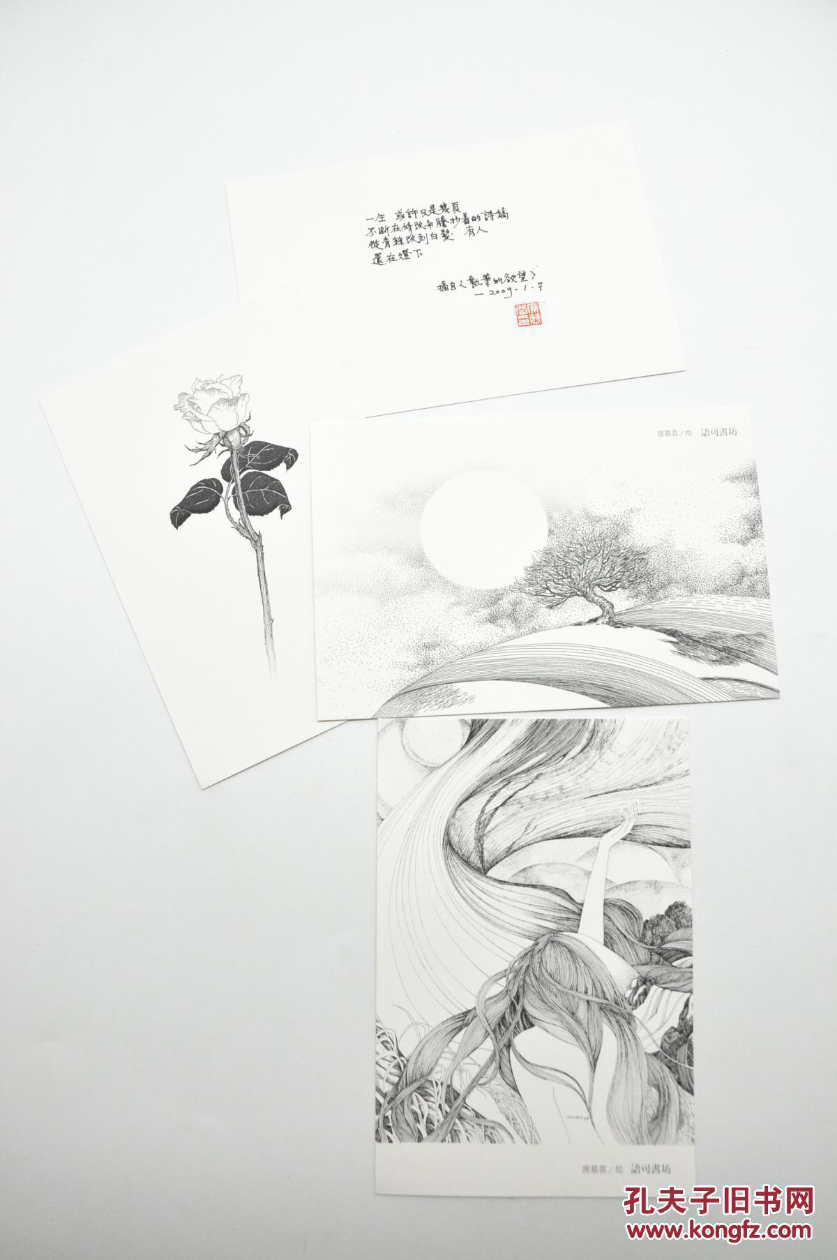 诗集封面设计图片手绘