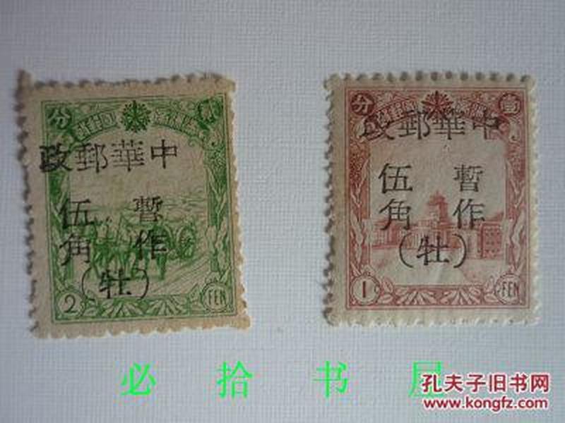 满洲帝国邮政改 中华民国邮政 暂作伍角 [牡]两枚