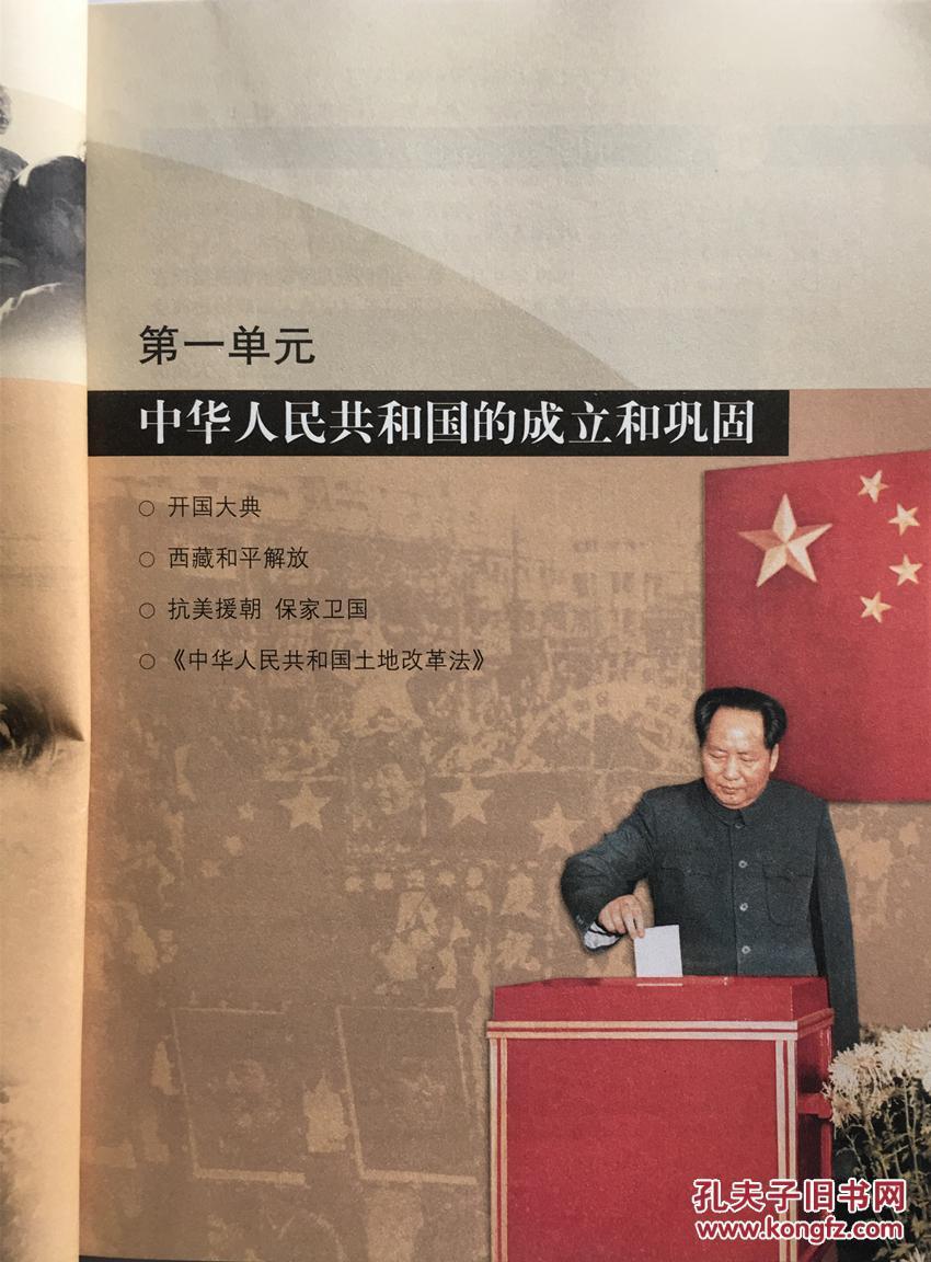 下册教材义务教育教科书人民教育出版社 中国历史 八年级 下册图片