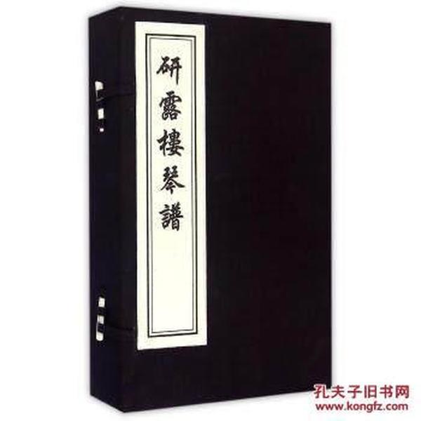 研露楼琴谱(16开线装 全一函四册)