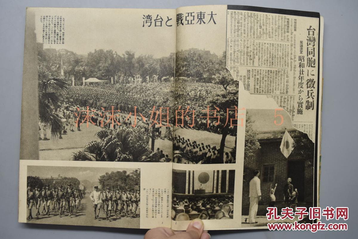 侵华史料 南方的据点《台湾》写真报道 初版 一