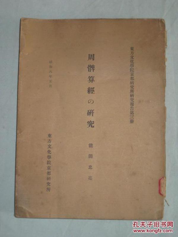 周髀算经の研究     能田忠亮著  昭和十八年 1933年出版   16开本
