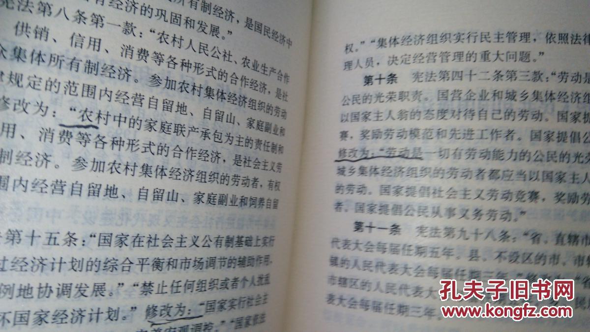 中华人民共和国宪法国旗法国徽法(法制出版社)1997年一版2印