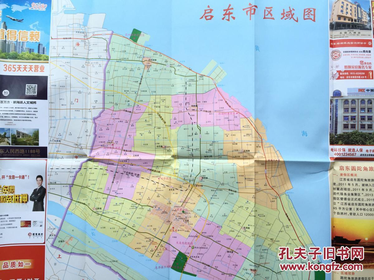启东市交通旅游图 启东地图 启东市地图 南通地图
