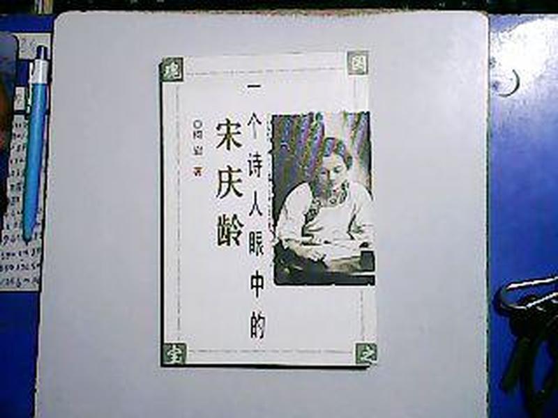 一个诗人眼中的宋庆龄 【作者 柯岩签赠本】【编号:C 2】