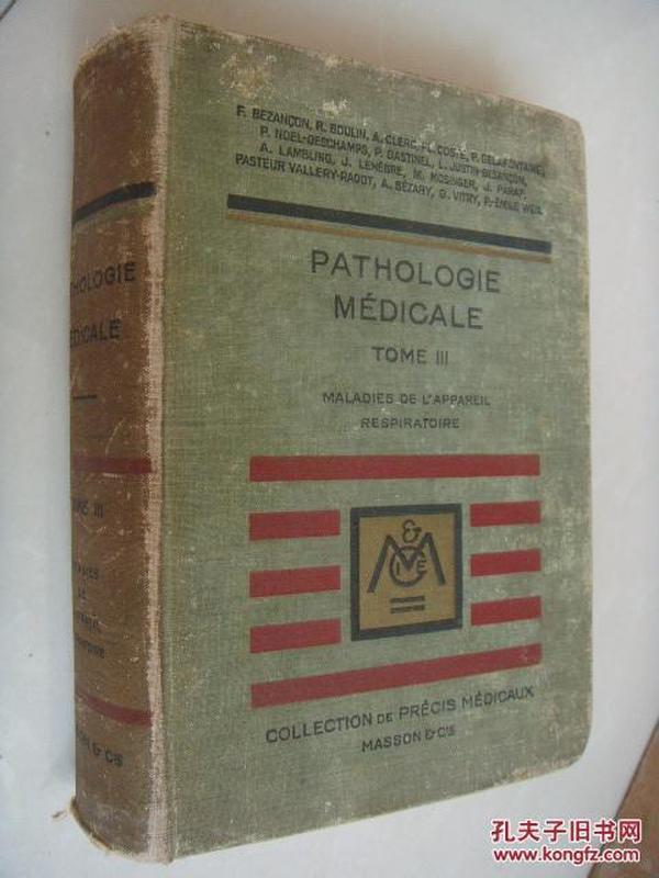Pathologie Medicale Tome III  法文原版  1949年《病理医学》 布面精装插图本,书顶刷红