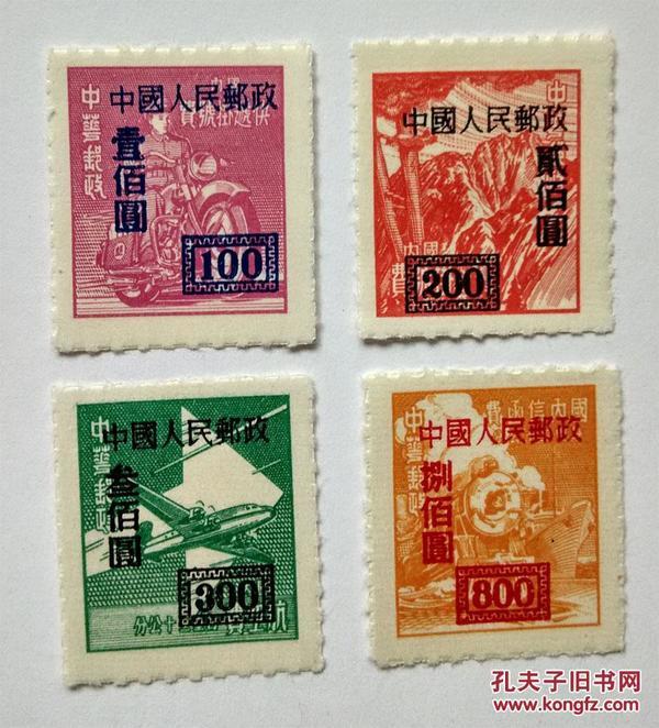 """改4 """"中华邮政单位邮票""""(香港亚洲版)加字改值邮票"""