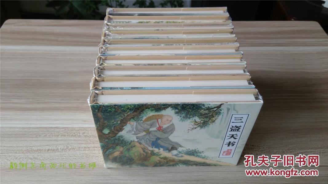 【全新正版】50开精装 平妖传(10册全) 全品未开封