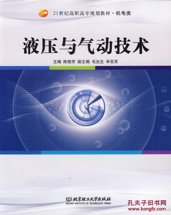【正版一手书】液压与气动技术/21世纪高职高专规划教材机电类图片