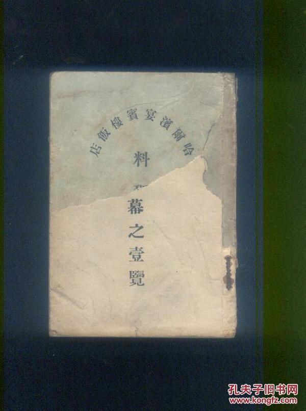 康德五年;哈尔滨宴宾楼饭店----料理目录【售复印件】
