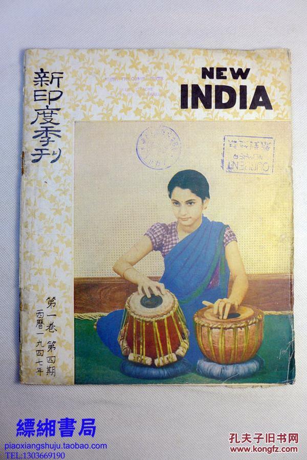 NEW INDIA 第一卷第四期 1947年出版 16开 中华民国驻印度大使馆 现代印度绘画概论