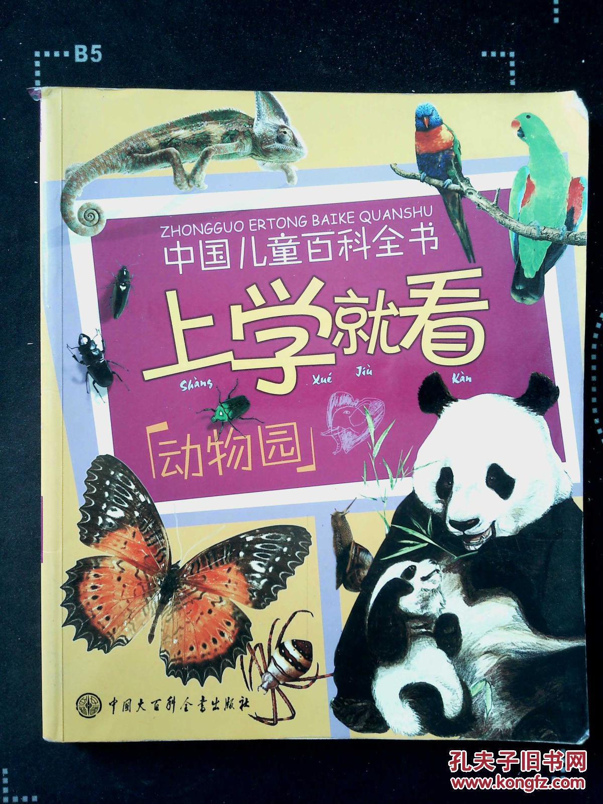 中国儿童百科全书·上学就看:ag游戏直营网|平台园