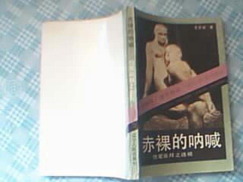 疯狂的教化——贞节崇拜之通观 赤裸的呐喊——性爱崇拜之透视