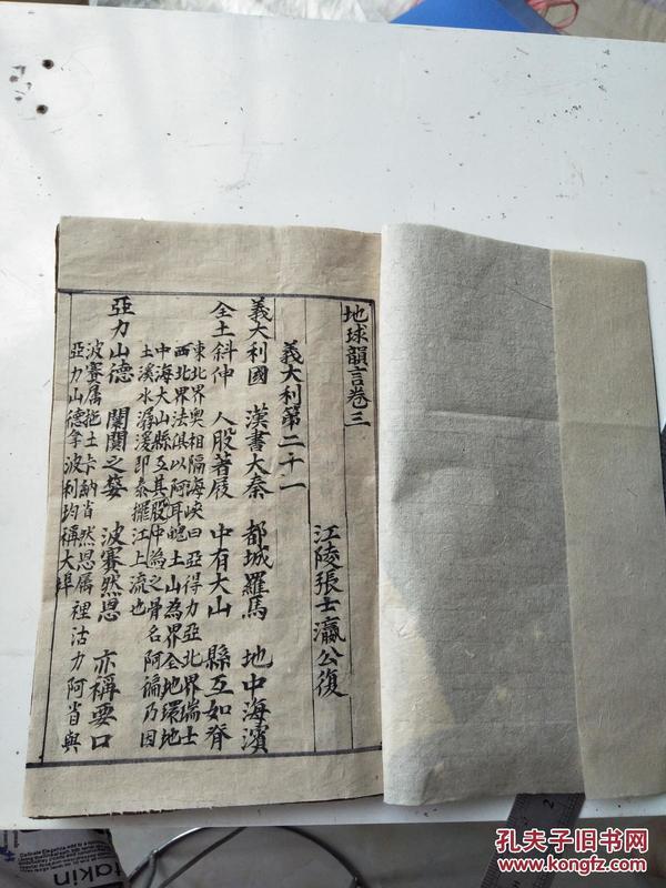 地球韵言下册卷三四