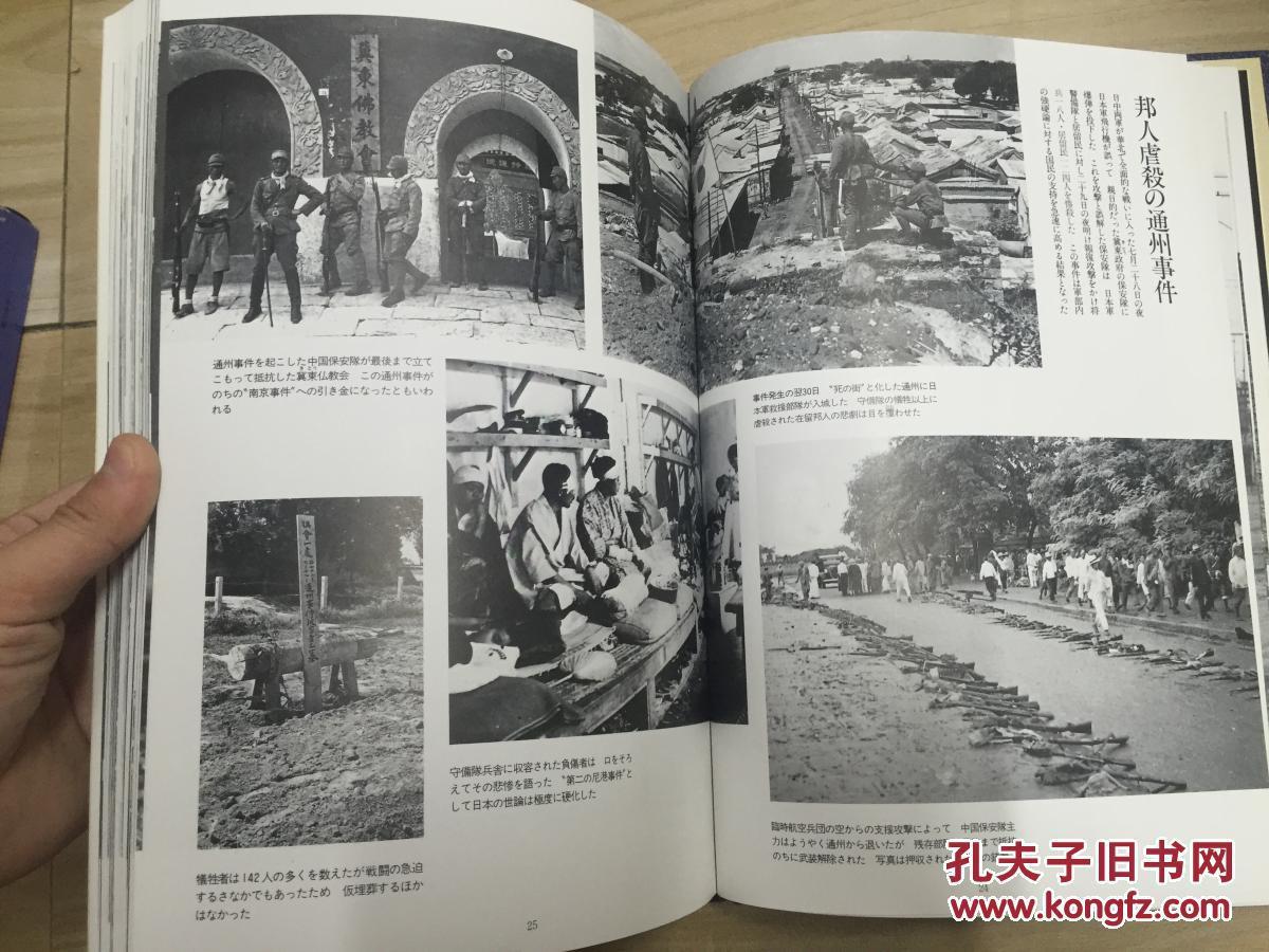 37-1938年》有卢沟桥事变、通州掠杀、上海事攻略关金萝卜保卫632萝卜图片