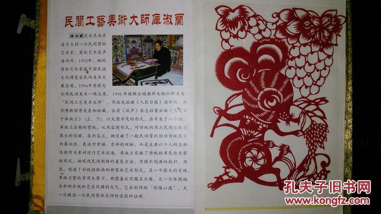 """已故中国民间工艺美术大师"""",陕西剪纸大师—— 库淑兰图片"""