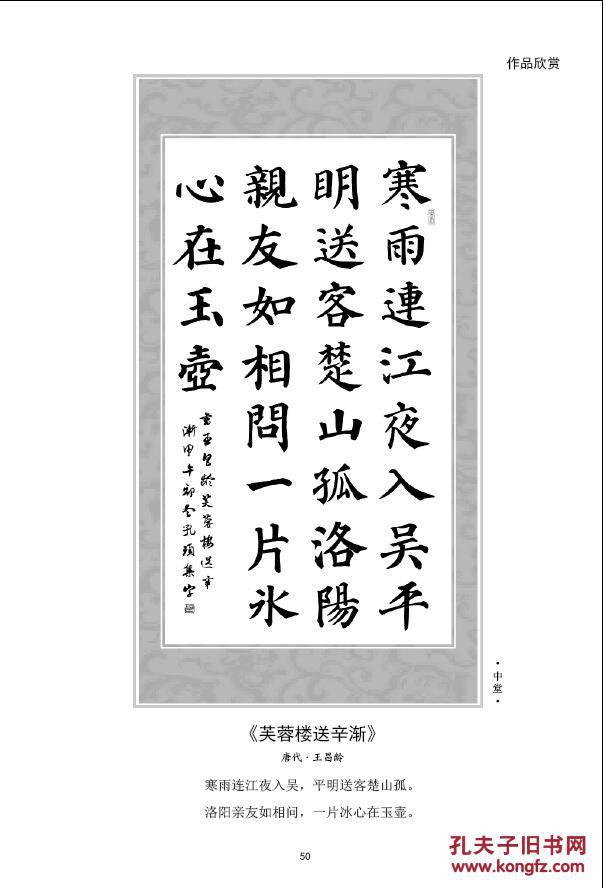 集字古诗放大本(8开):颜真卿《多宝塔碑》图片