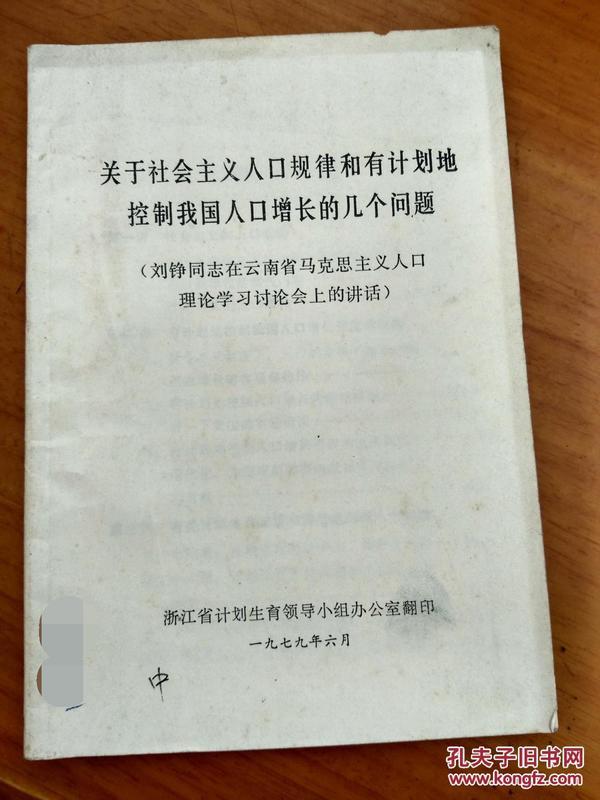 新中国人口理论_新中国人口出生曲线图