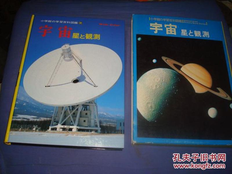 「小学馆の学习百科図鑑」 宇宙—星と観测1975/2