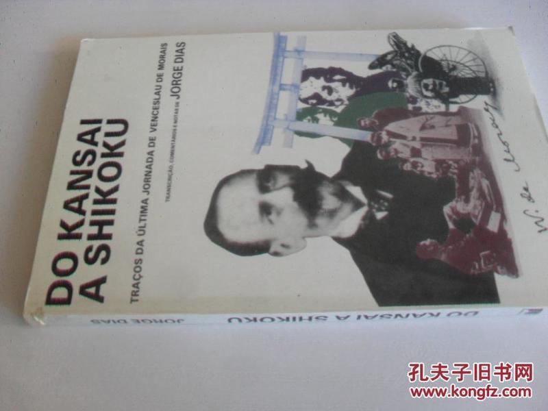 葡萄牙文原版     DO KANSAI A SHIKOKU