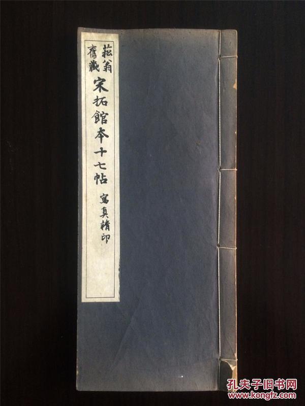 碑帖 拓本 菘翁旧藏《 宋拓馆本十七帖》珂罗版印 晚翠轩发行