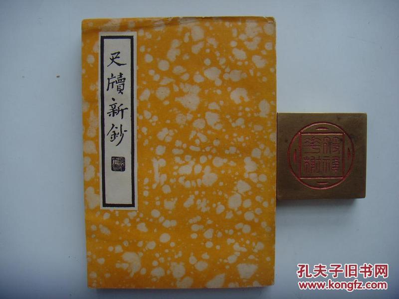 民国《尺牍新钞》(中国文学珍本丛书)上海杂志公司 1935年初版3000本 郁达夫题签