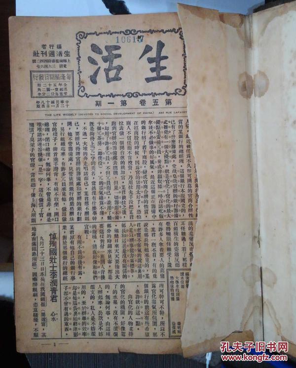 六朝书斋:《生活》民国十八年 第五卷 第1至52期 共52期 完整的合订本