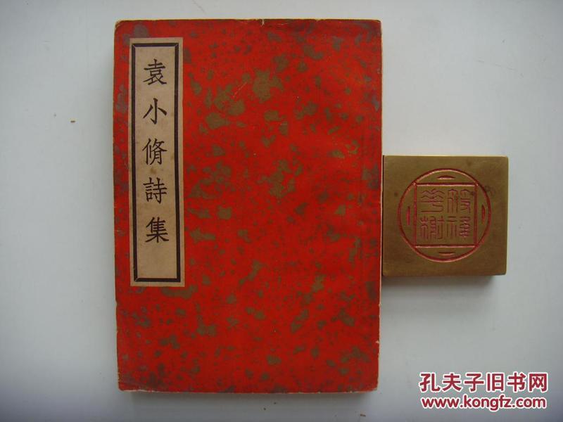 民国《袁小修诗集》 袁中道著(中国文学珍本丛书)1936年初版