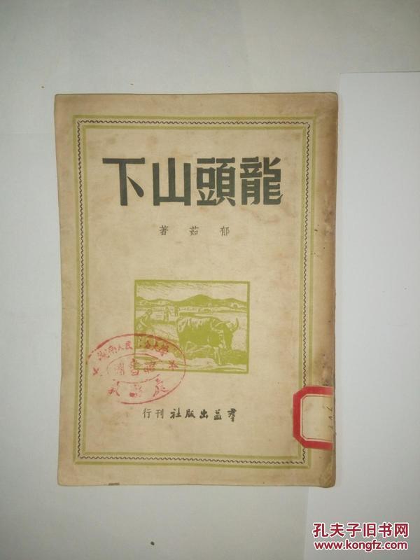 初版品好  龙头山下//郁茹著..群益出版社..1949年7月初版..品好如图..