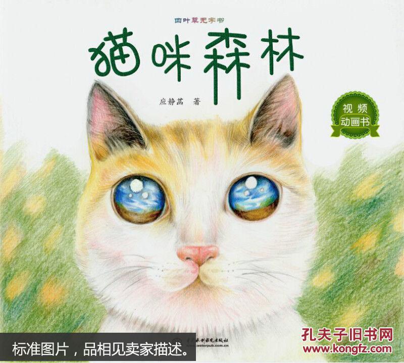 (正版图书)四叶草无字书:猫咪森林图片