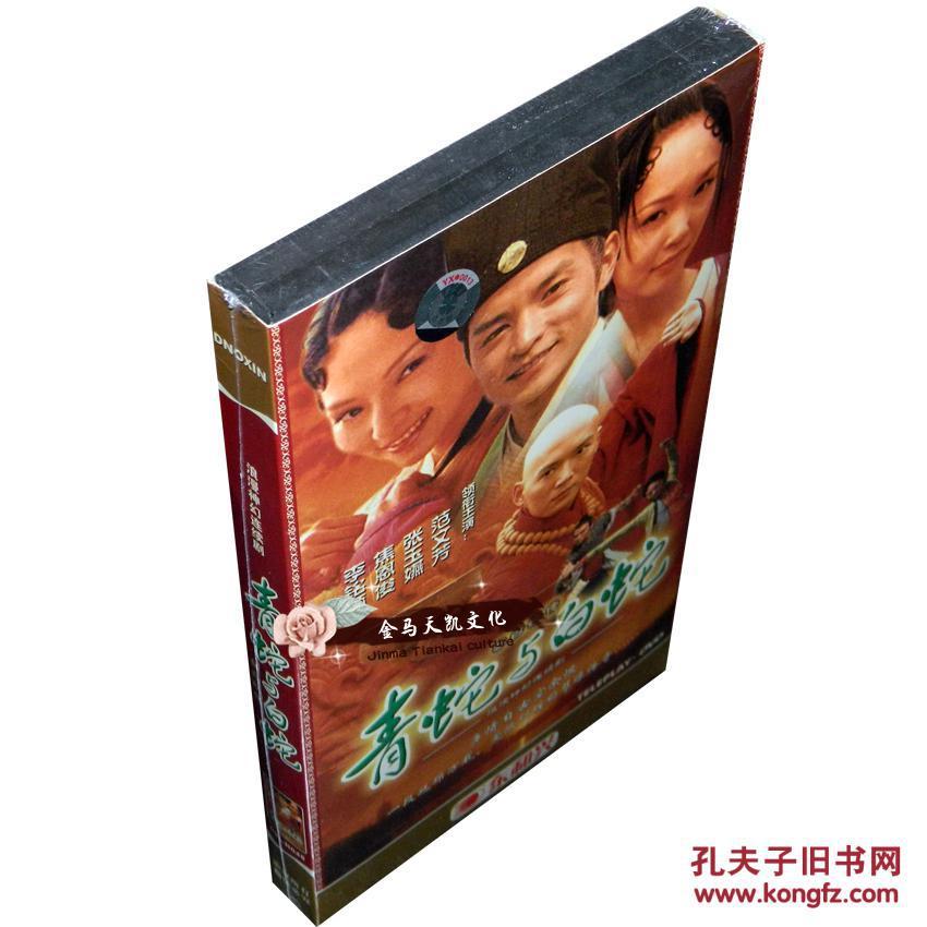 全新正版 青蛇与白蛇 45集6dvd盒装 李铭顺 范文芳 焦恩俊 张玉嬿