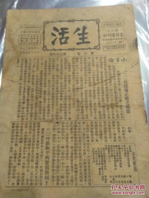 民国二十年《生活周刊》第六卷第三十九期(邹韬奋主编) 毛边本