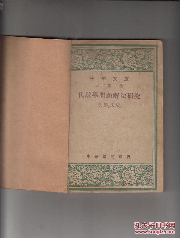 中华文库初中第一集  代数学问题解法研究(民国三十六年十二月发行)