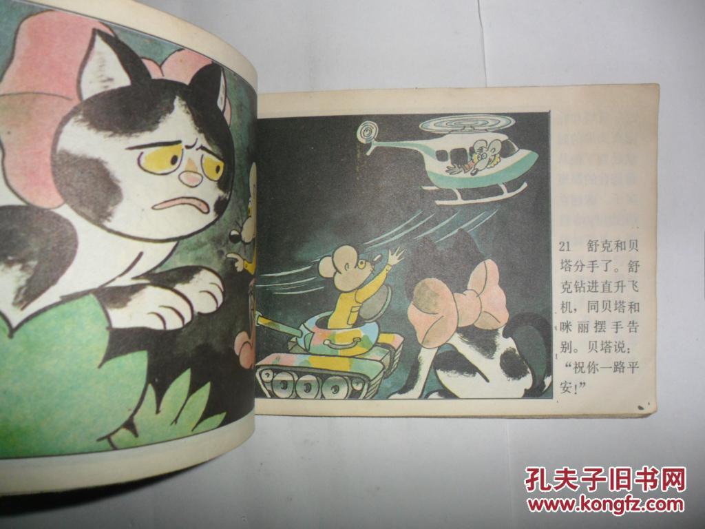 舒克贝塔历险记续集_舒克,贝塔历险记(七) 彩版