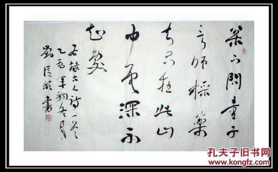 【名家书法】刘从明▉《松下问童子》▉中国书法家协会会员,西部书画艺术院副院长,著名中青年书法家▉书房、客厅、茶室、会所悬挂正适宜▉保真包邮▉▉▉▉▉▉