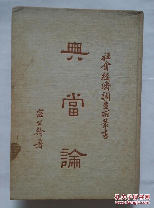 《典当论》(1936年8月初版.社会经济调查所丛书)