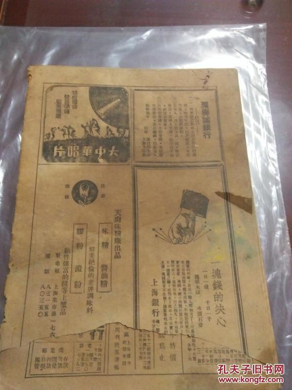 民国二十一年《生活周刊》第七卷第五十期(邹韬奋主编) 毛边本