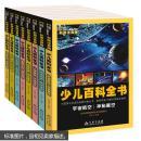 预售 少儿百科全书套装(全8册/套)