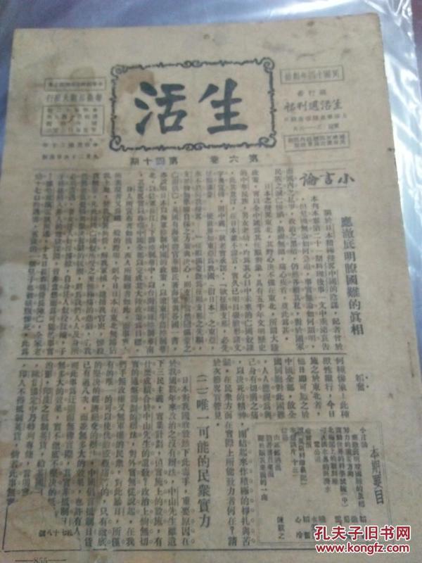 民国二十年《生活周刊》第六卷第四十期(邹韬奋主编) 毛边本