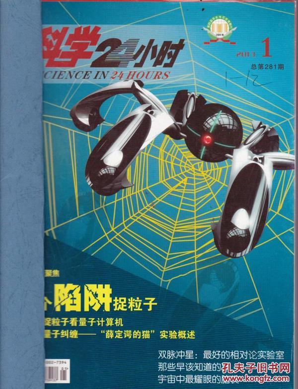 科学24小时2013年1-12期(合订 本杂志)