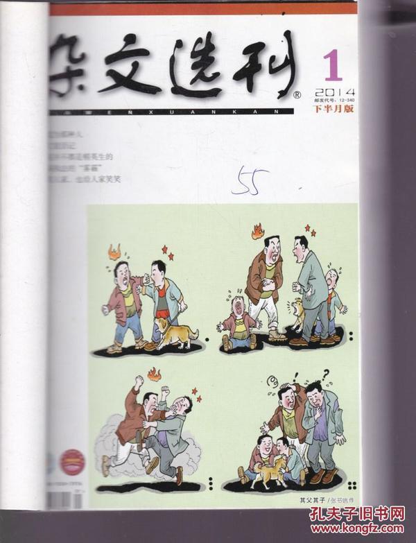 杂文选刊2014年1-12期(合订 本杂志)