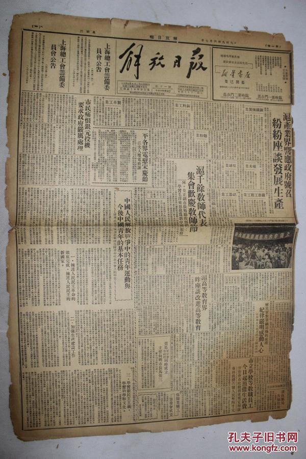 解放日报     第11期   1949年6月7日  2开共六版   华东区国外贸易暂行办法