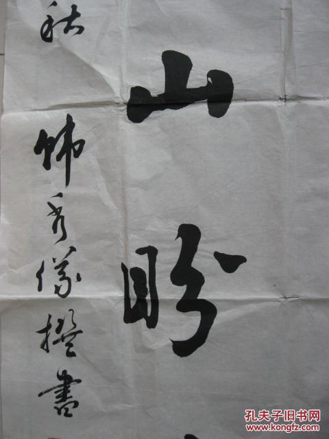 同一来源参赛作品之六:当代著名女书法家,原海南书协副主席 韩秀仪图片