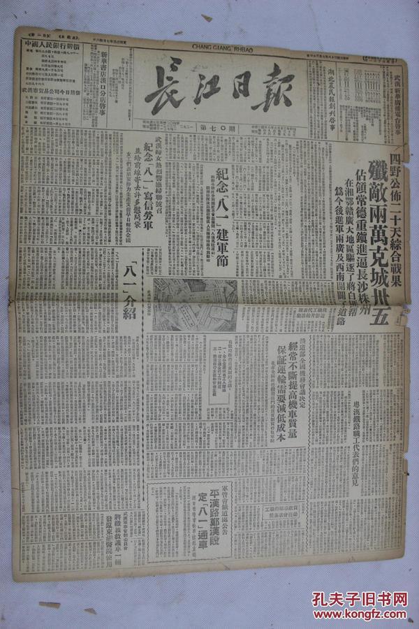 长江日报    第70期    1949年7月31日  2开   纪念八一建军节