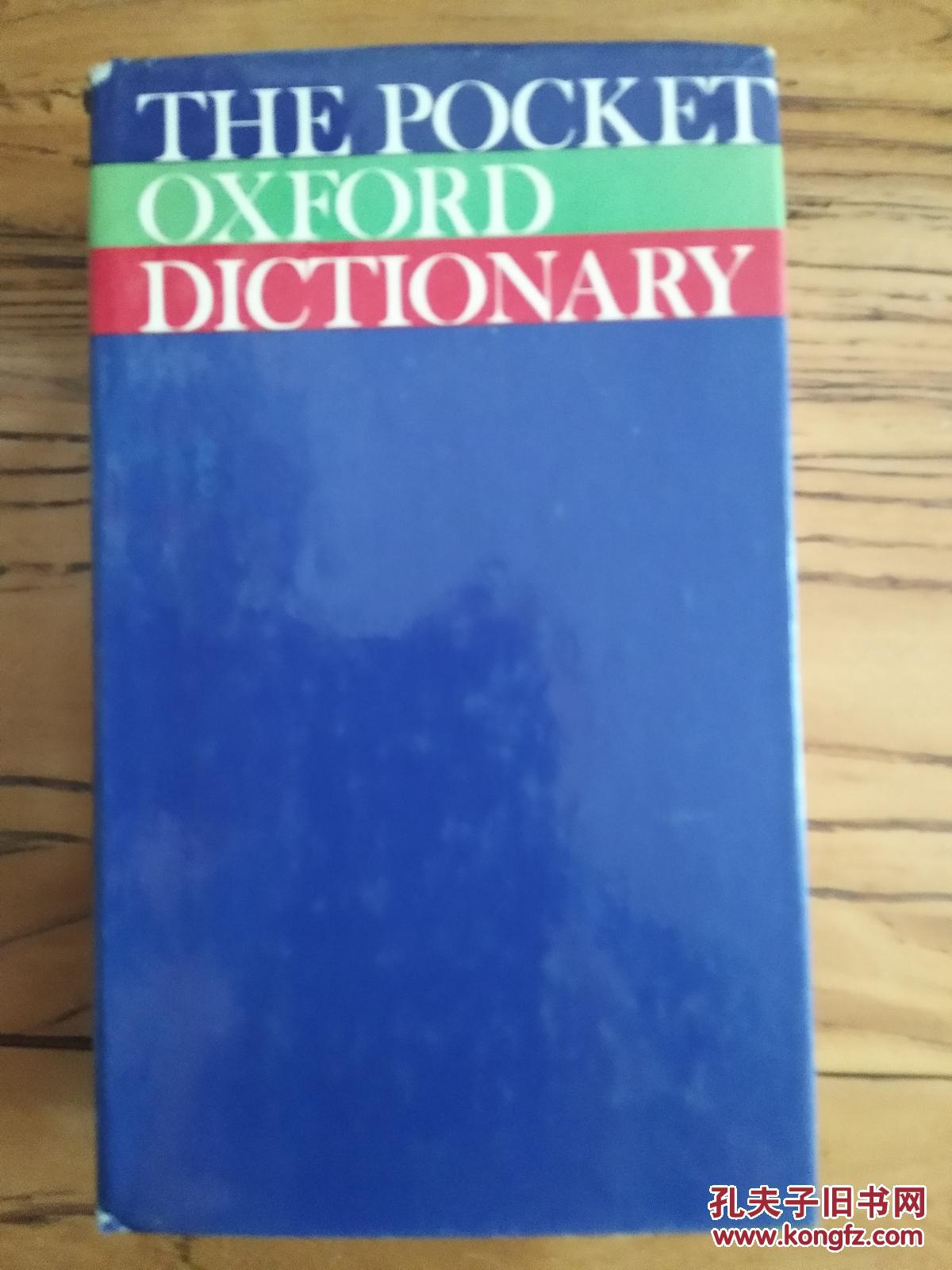 The Pocket Oxford Dictionary of Current English 【精装英文原版,带护封,品相好】
