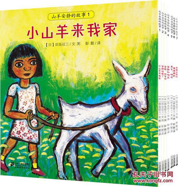 山羊安静的故事田岛征三9787539188461图片