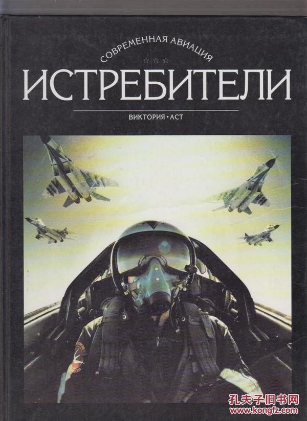 外文画册:当代各国战斗机(97年精装16开本)