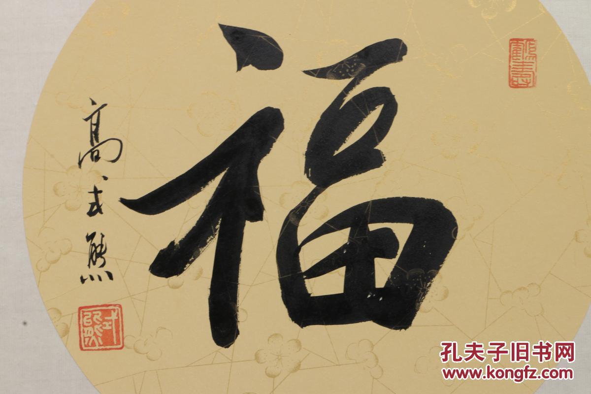 高式熊 写 行书福字图片